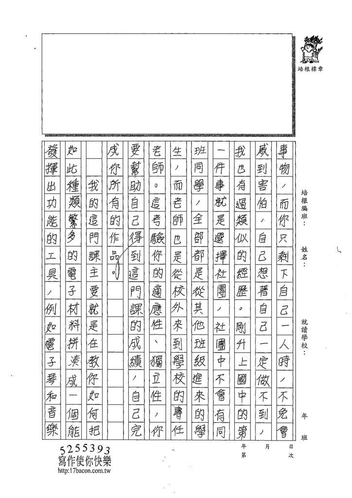 109WA202蔡依恬 (2).tif