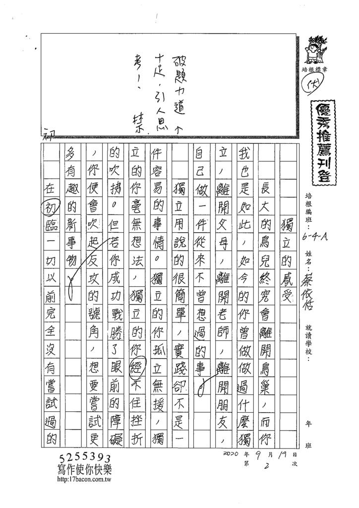 109WA202蔡依恬 (1).tif