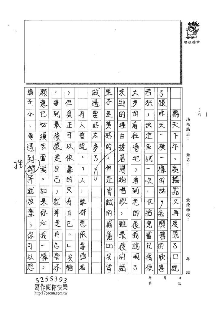 109WA202徐宥博 (3).tif