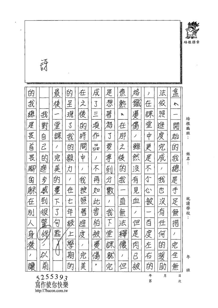 109WA202蔡依恬 (3).tif
