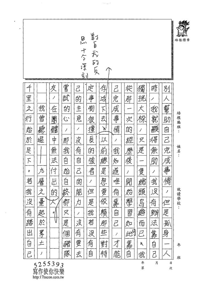 109WA202蔡依恬 (4).tif