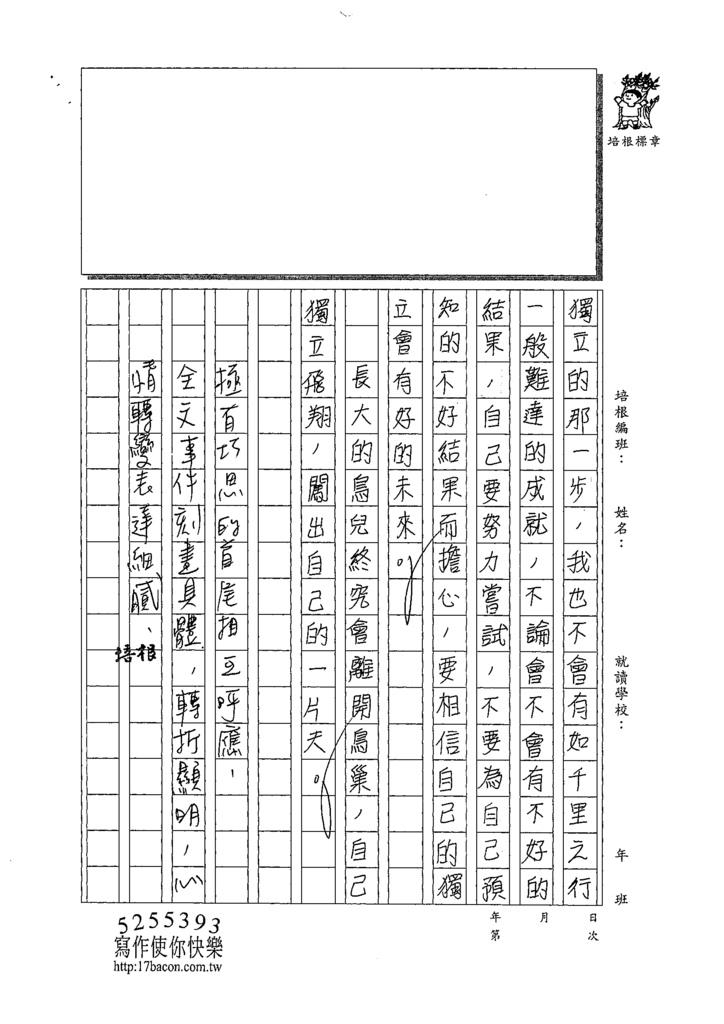 109WA202蔡依恬 (5).tif