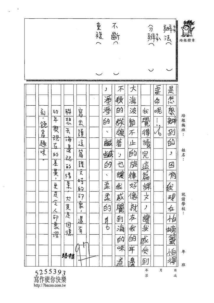 109W4203韓子茵 (3).tif