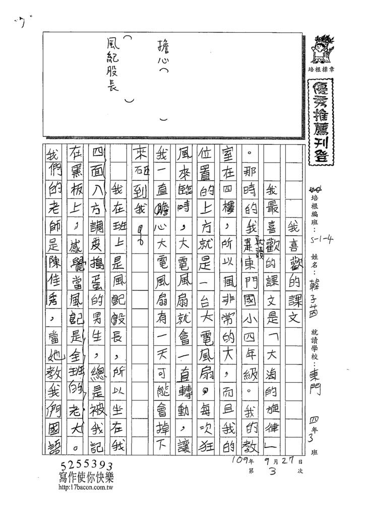 109W4203韓子茵 (1).tif
