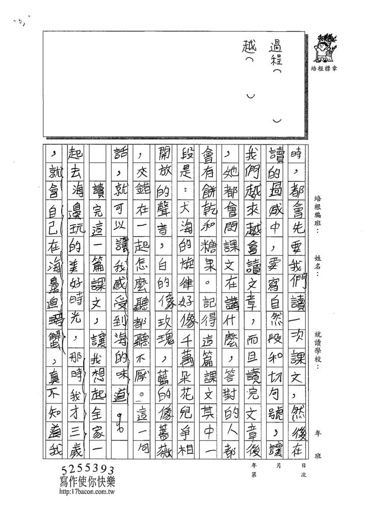 109W4203韓子茵 (2).tif