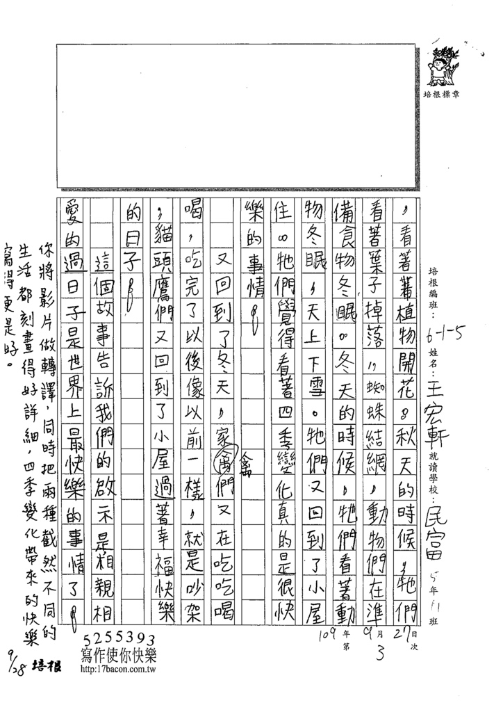 109W5203王宏軒 (2).tif