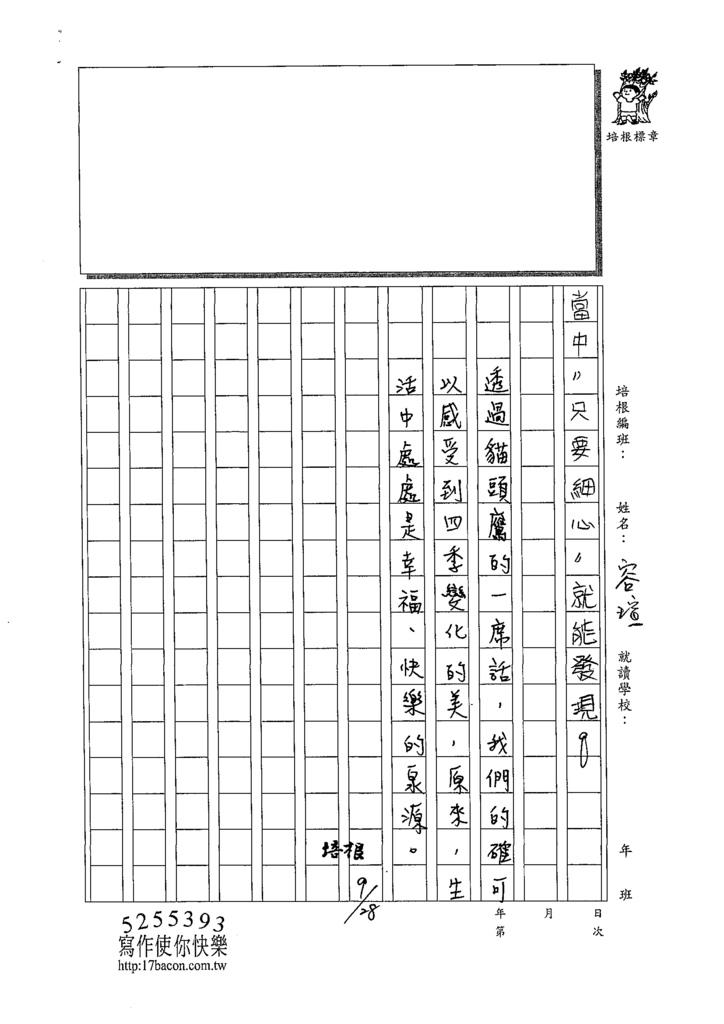 109W5203張容瑄 (3).tif