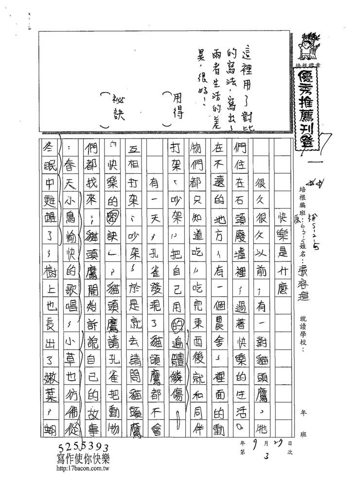109W5203張容瑄 (1).tif