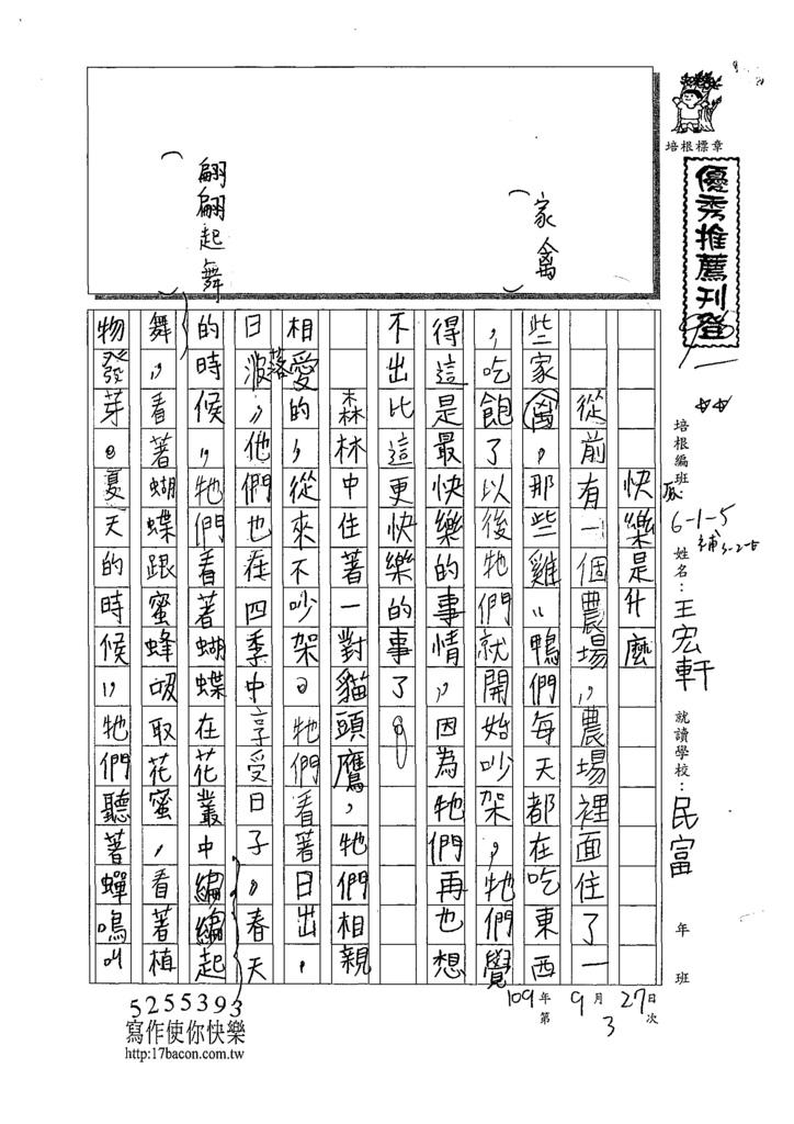 109W5203王宏軒 (1).tif