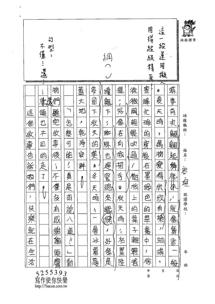 109W5203張容瑄 (2).tif