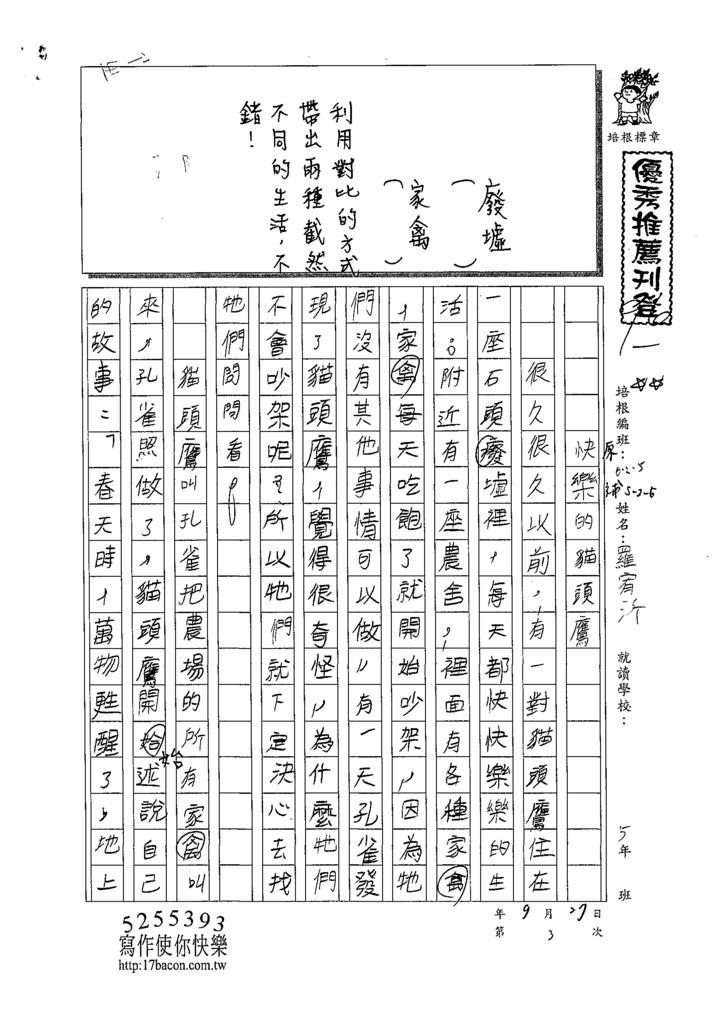 109W5203羅宥沂 (1).tif