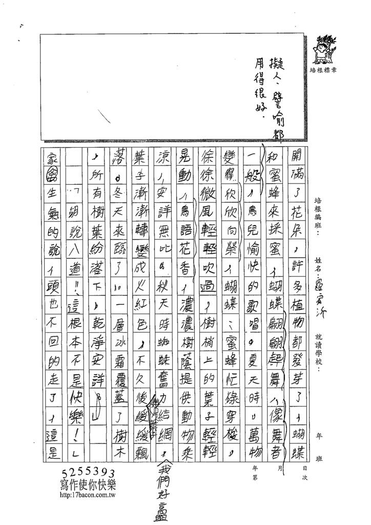 109W5203羅宥沂 (2).tif