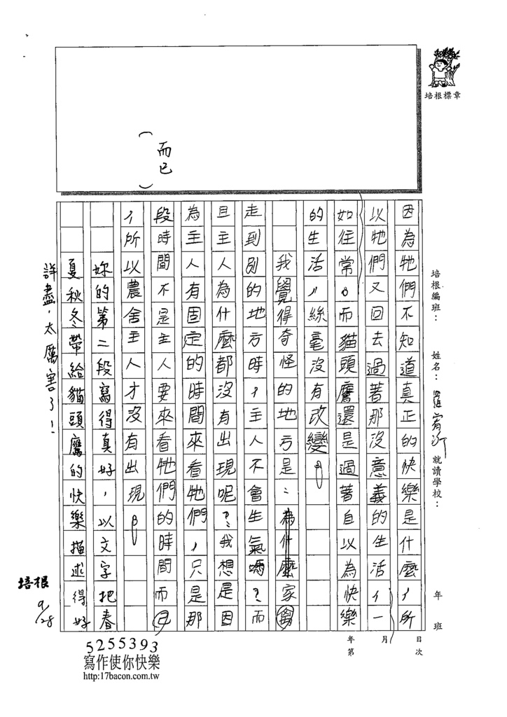 109W5203羅宥沂 (3).tif