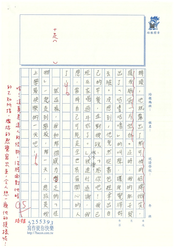 109W6203王洛琳 (2).jpg