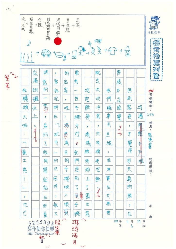 109W6203張倢睿 (1).jpg