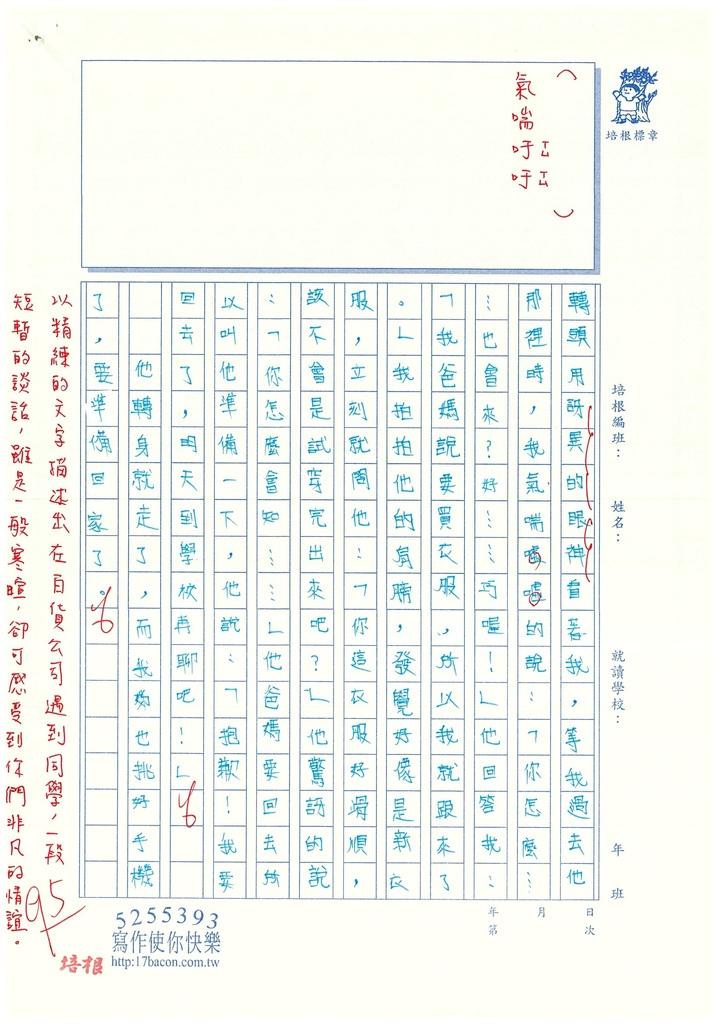 109W6203張倢睿 (2).jpg