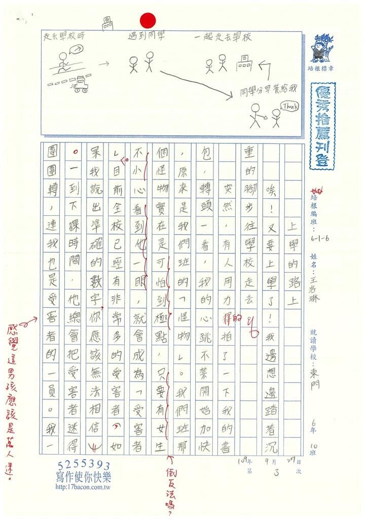 109W6203王洛琳 (1).jpg