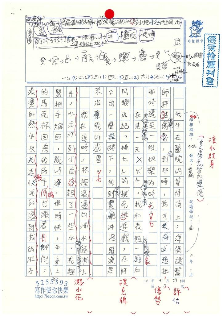 109W6203楊秉翔 (1).jpg