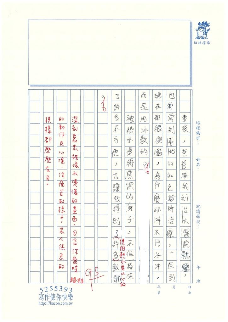 109W6203楊秉翔 (3).jpg