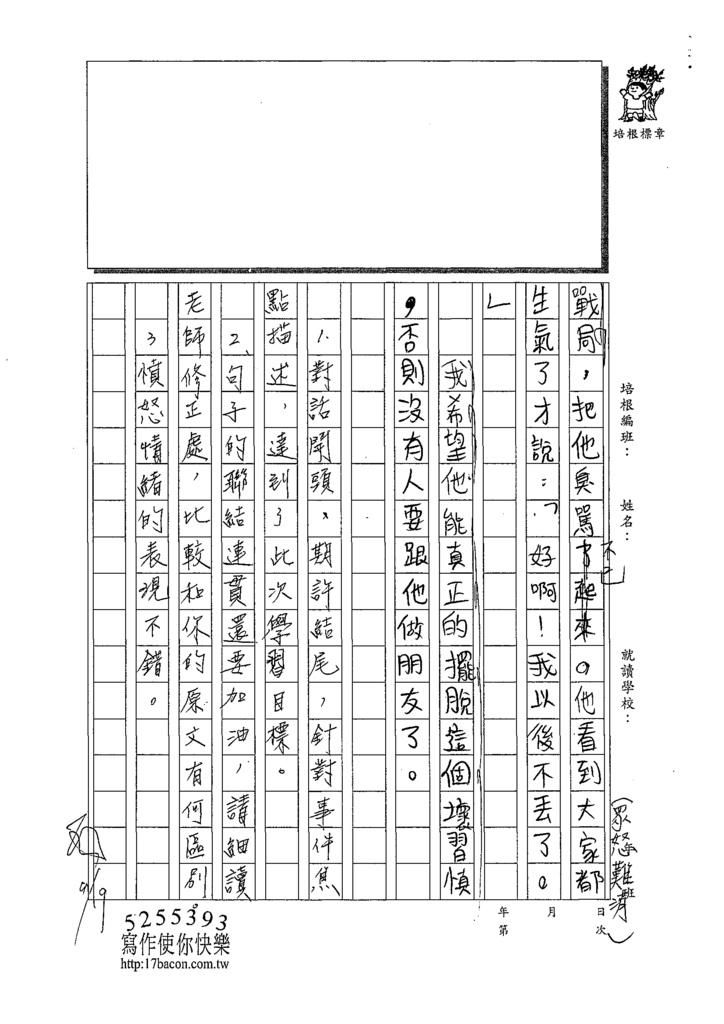 109W6202歐東潤 (3).tif