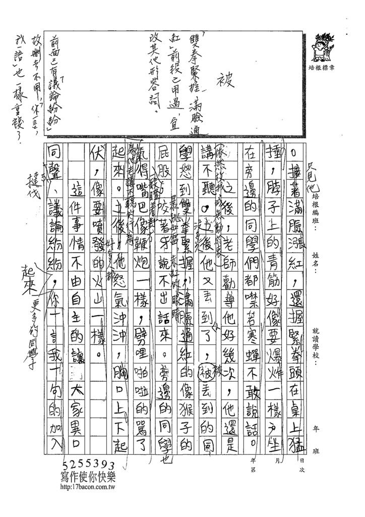 109W6202歐東潤 (2).tif