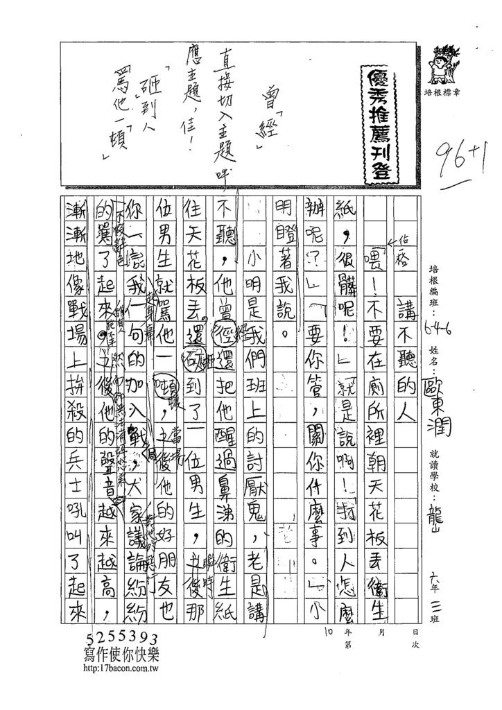 109W6202歐東潤 (1).tif