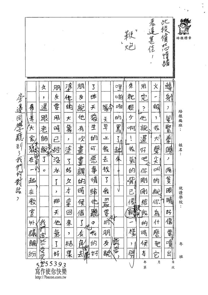 109W6202蔡逸璇 (2).tif