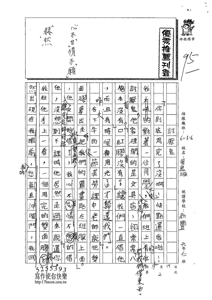 109W6202蔡逸璇 (1).tif