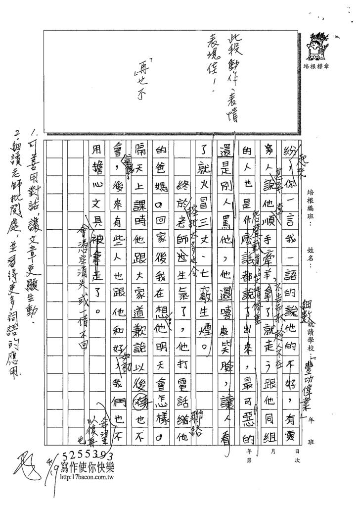 109W6202蔡逸璇 (3).tif