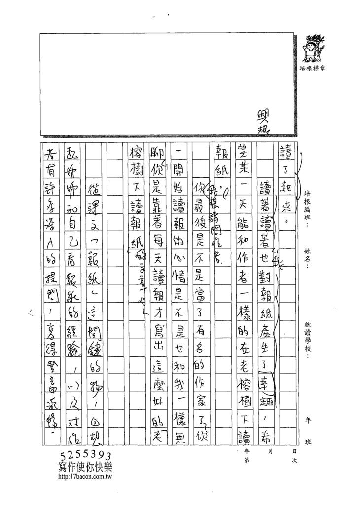 109W4203彭柏諺 (2).tif
