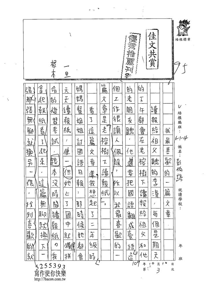 109W4203彭柏諺 (1).tif