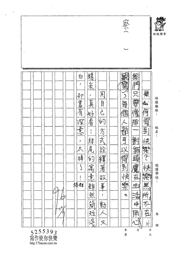 109W5203趙子炘 (3).tif