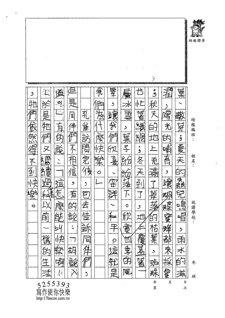 109W5203趙子炘 (2).tif