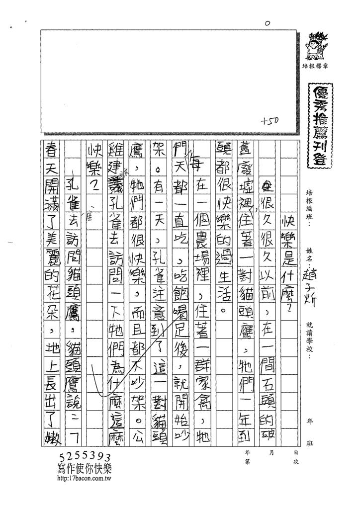 109W5203趙子炘 (1).tif