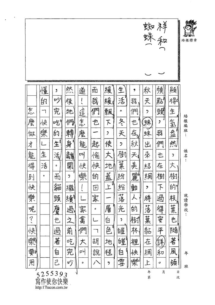 109W5203歐家碩 (3).tif