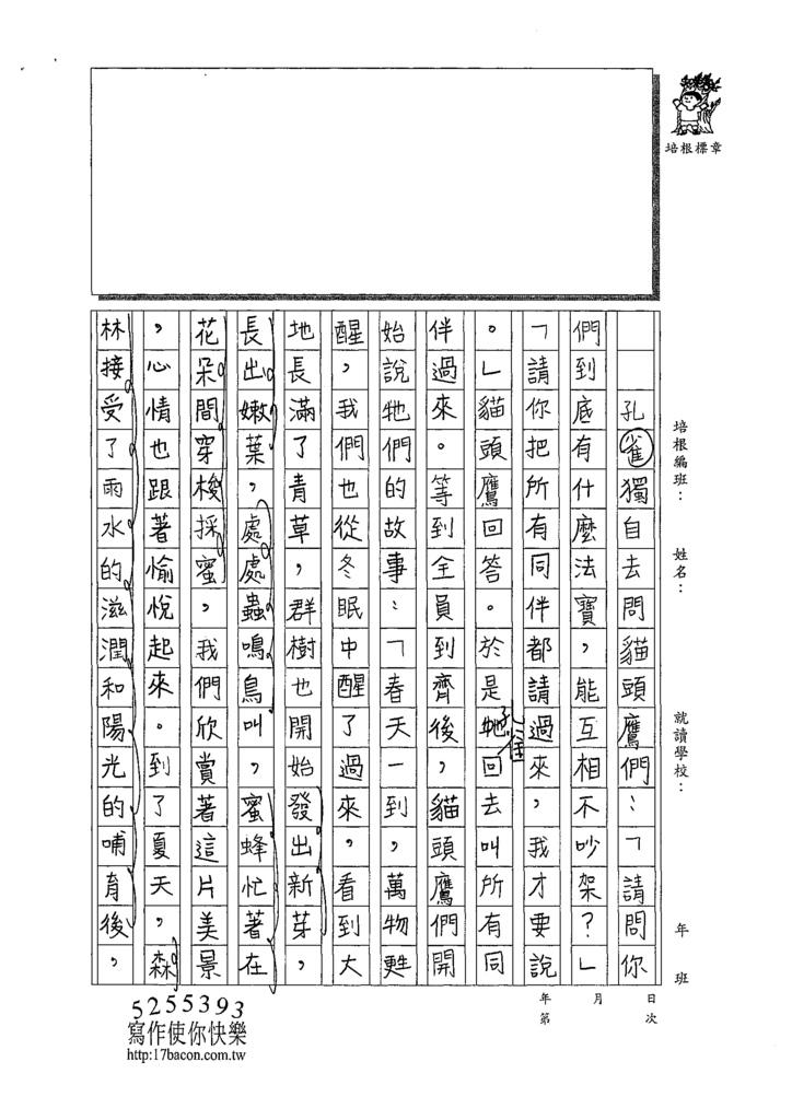 109W5203歐家碩 (2).tif