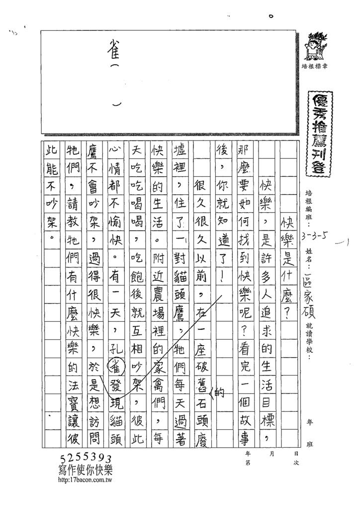 109W5203歐家碩 (1).tif