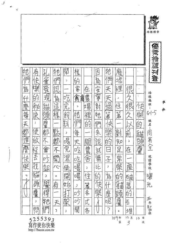 109W5203周宥全 (1).tif