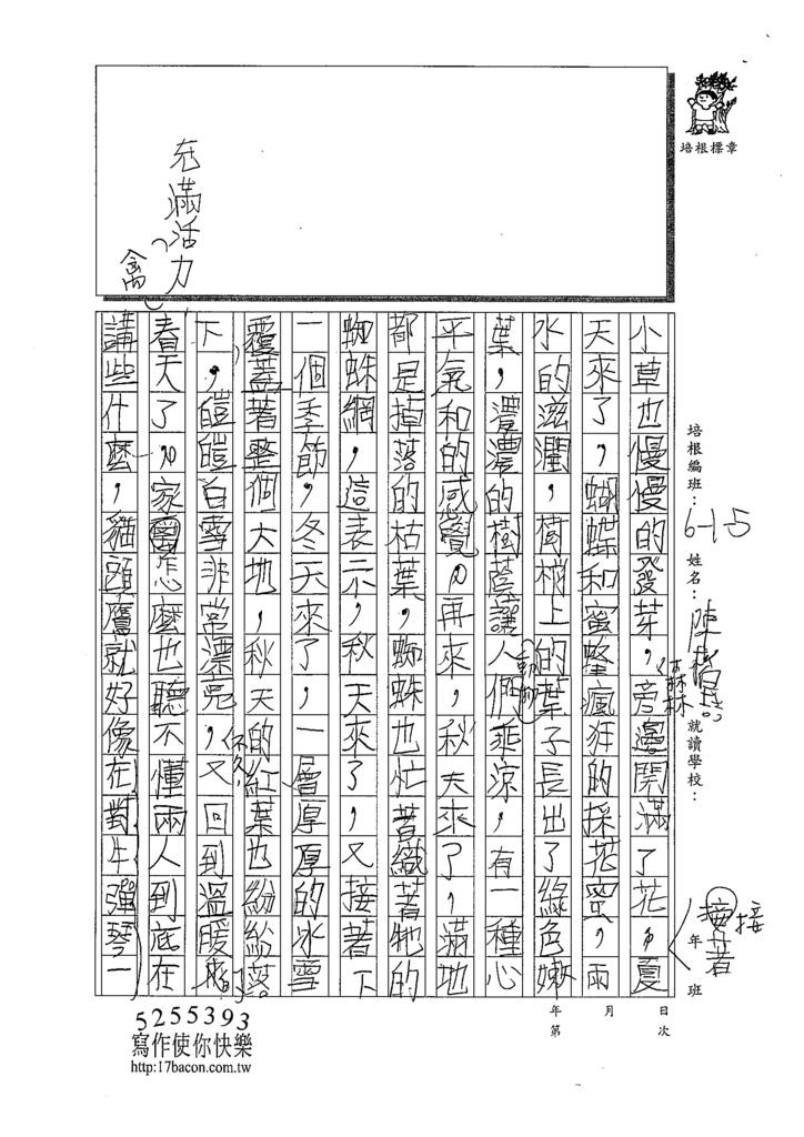 109W5203陳楷喆 (2).tif