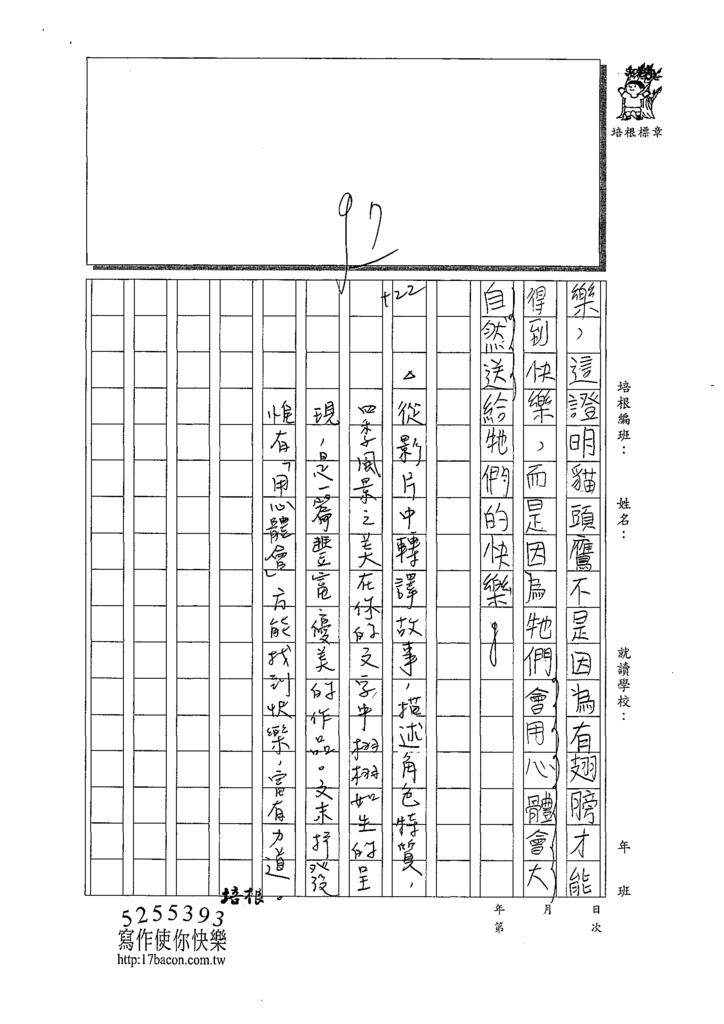 109W5203周宥全 (4).tif