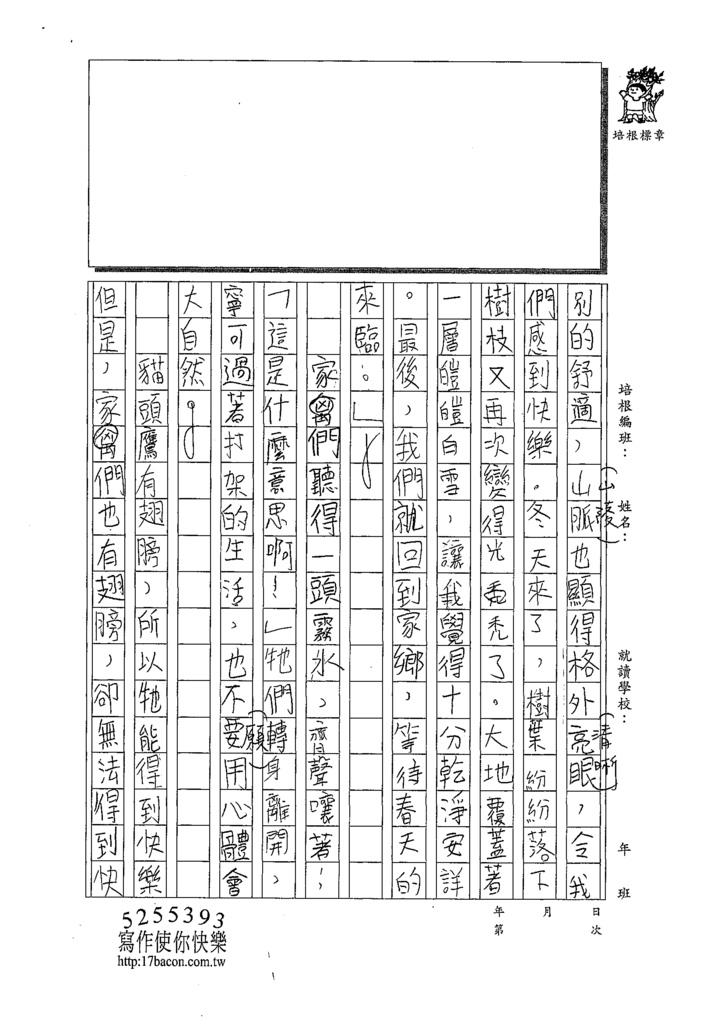 109W5203周宥全 (3).tif