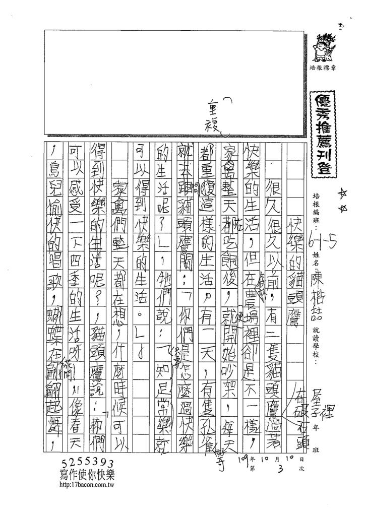 109W5203陳楷喆 (1).tif