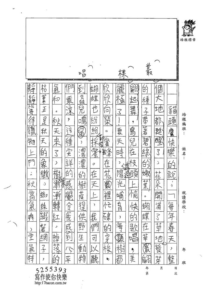 109W5203周宥全 (2).tif