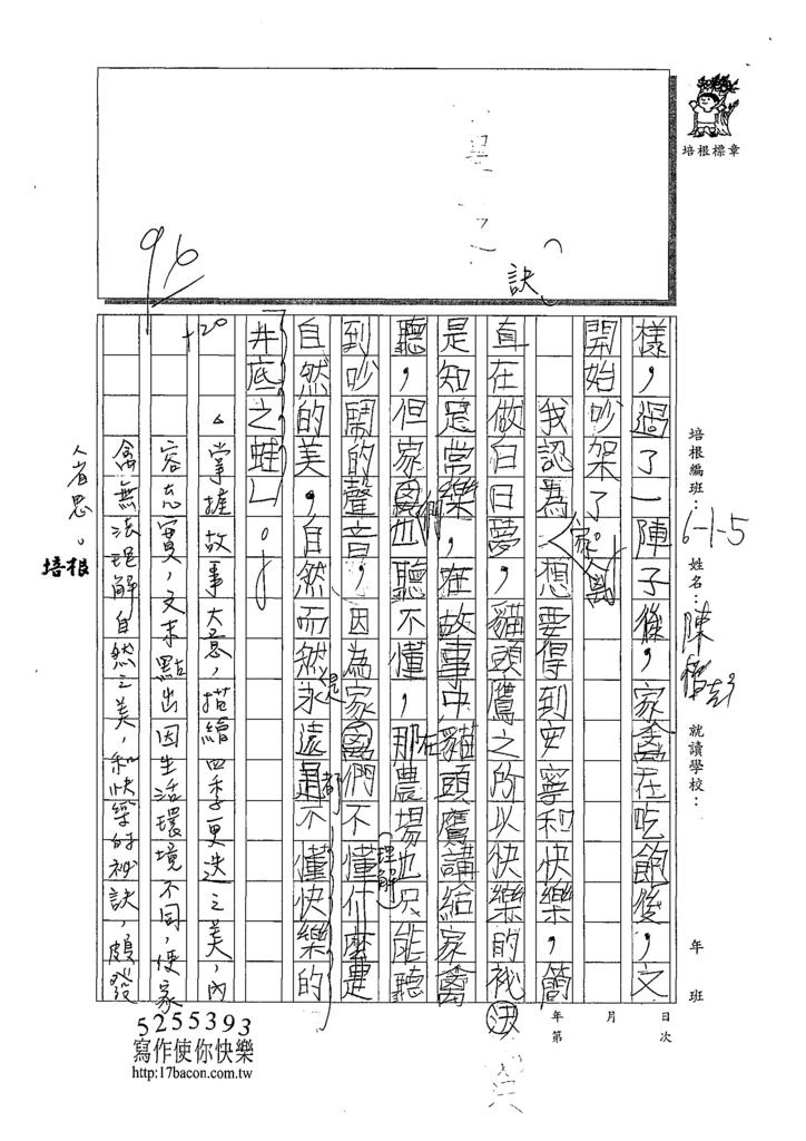 109W5203陳楷喆 (3).tif
