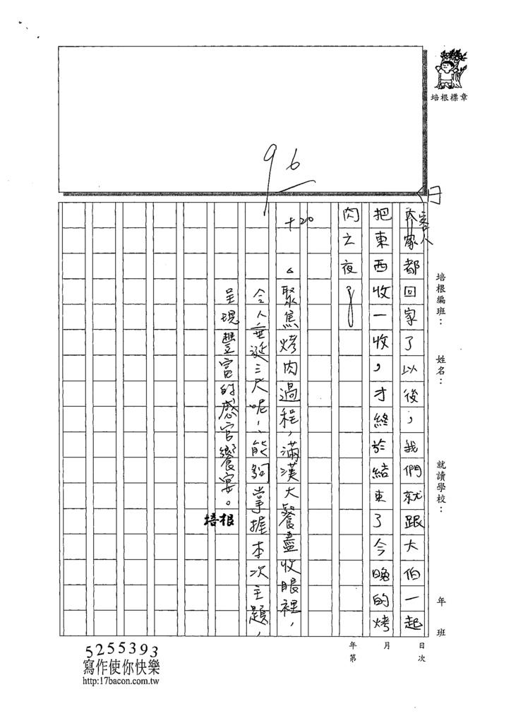 109W6203邱允睿 (3).tif