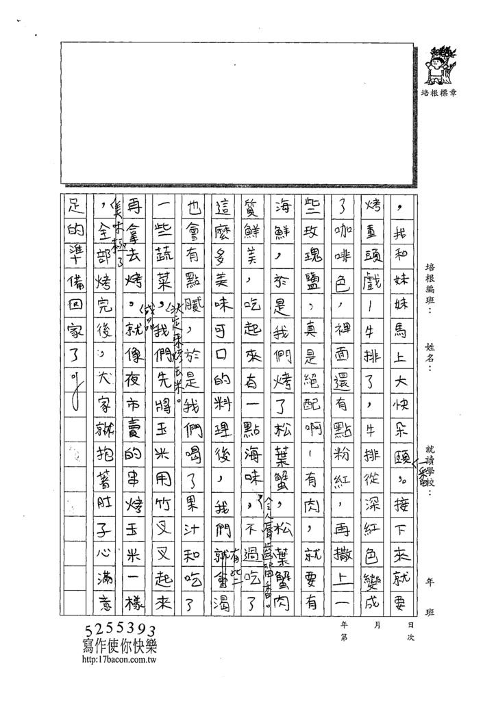 109W6203邱允睿 (2).tif