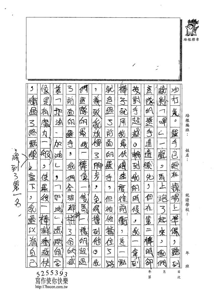 109W6203卓奕辰 (2).tif