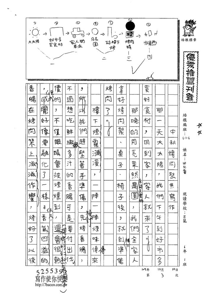 109W6203邱允睿 (1).tif