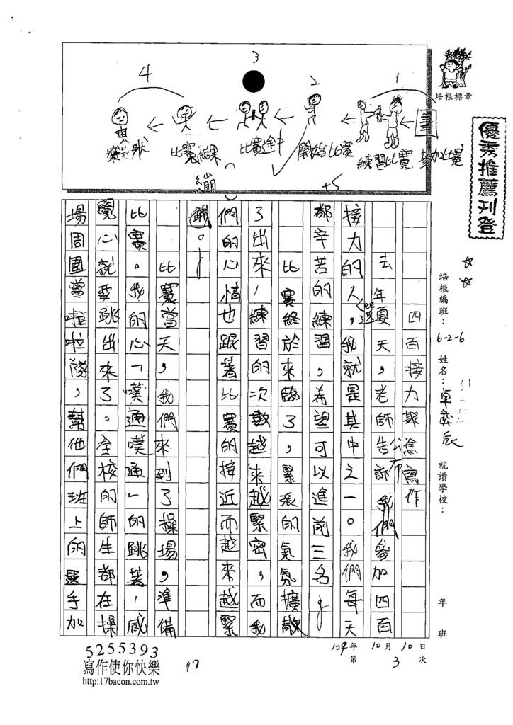 109W6203卓奕辰 (1).tif