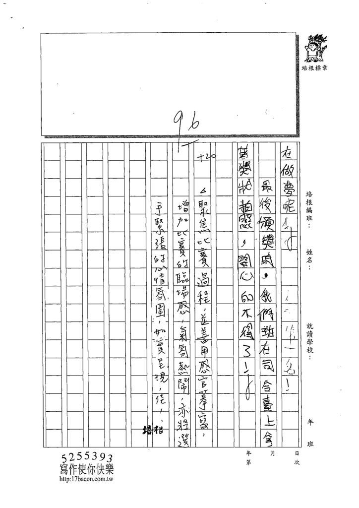 109W6203卓奕辰 (3).tif